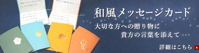 錫右衛門 メッセージカード