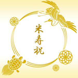 米寿祝いのプレゼント