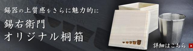 錫器の上質感をさらに魅力的にー錫右衛門オリジナル桐箱