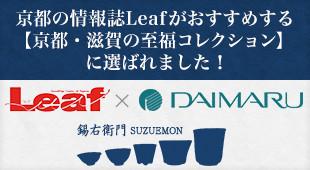 【Leaf】京都の情報誌Leafがおすすめする「京都・滋賀の至福コレクション」に選ばれました!