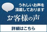 錫酒器・錫タンブラー・錫器 通販サイト|京都錫右衛門に寄せられたお客様の声をご紹介します
