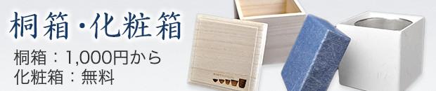 桐箱・化粧箱