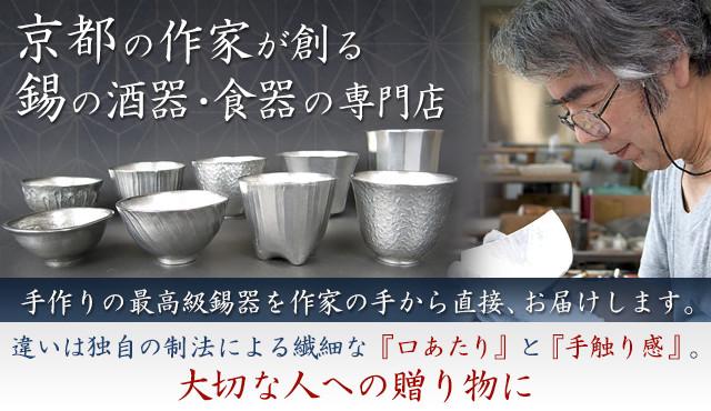 ギフトやプレゼントに喜ばれる最高級錫器 京都の作家が創る錫器の専門店【錫右衛門】