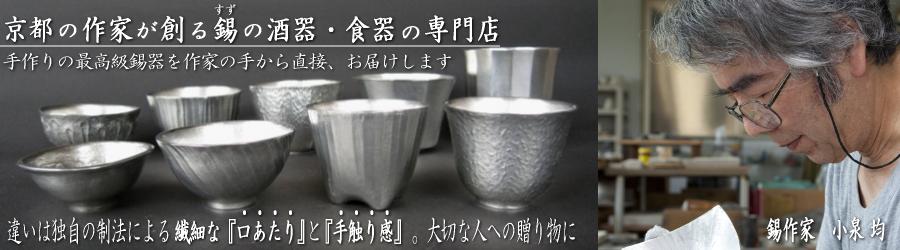 錫の酒器タンブラー通販サイト|京都錫右衛門SUZUEMON