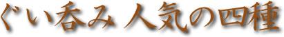 錫器|錫製酒器|ぐい呑み|ギフト・プレゼント・贈り物|酒器・食器