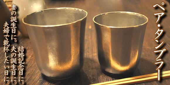 結婚記念日・夫の誕生日・妻の誕生日|ギフト・プレゼント・贈り物|錫器|錫製酒器|酒器・食器