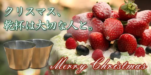 クリスマス|ギフト・プレゼント・贈り物|錫器|錫製酒器|酒器・食器