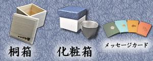 ギフト・プレゼント・贈り物【桐箱・化粧箱・メッセージカード】
