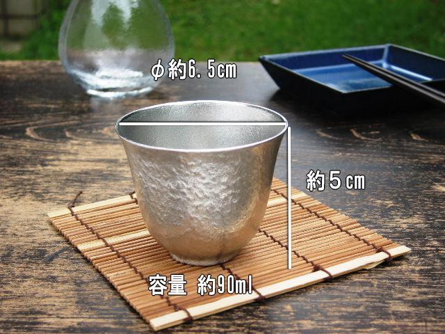 ぐい呑み|ぐい飲み|ぐいのみ|錫|錫器|錫製|酒器|作家|京都